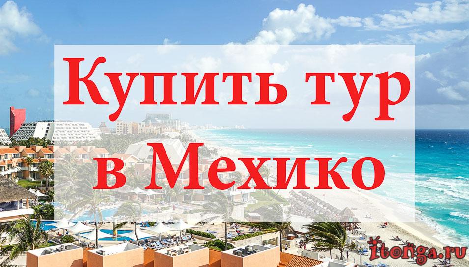Купить тур в Мехико, туры в Мехико, Мексика