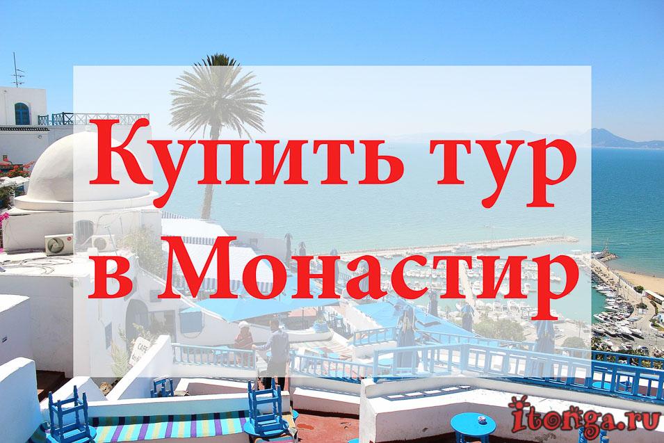 Купить тур в Монастир, туры в Монастир, Тунис