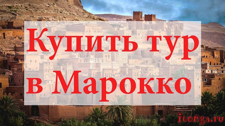 Купить тур в Марокко, туры в Марокко