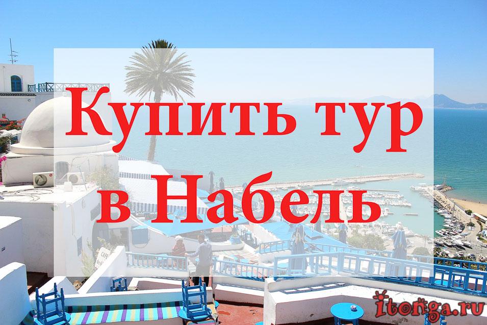 Купить тур в Набель, туры в Набель, Тунис