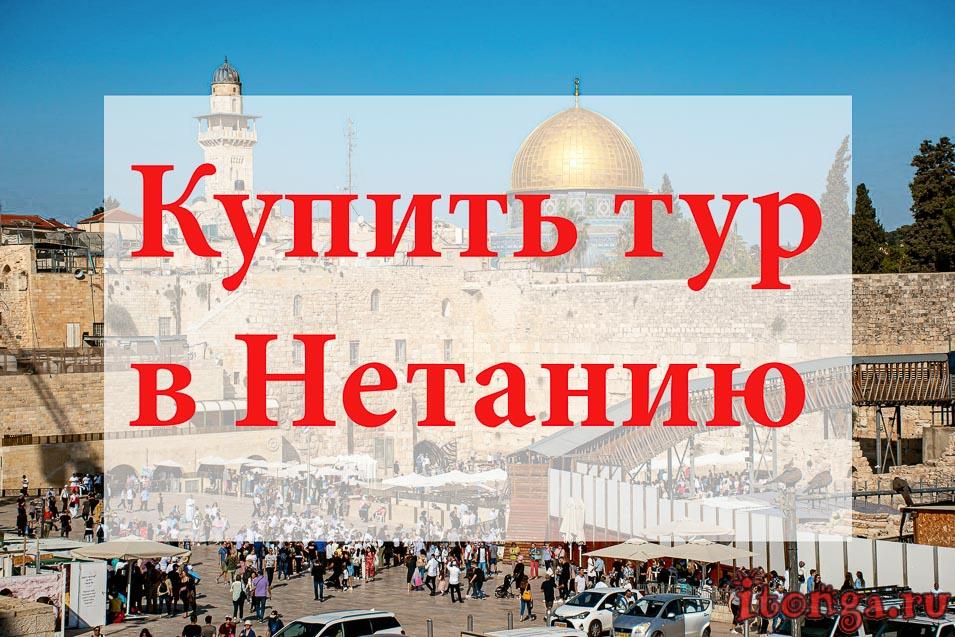 Купить тур в Нетанию, туры в Нетанию, Израиль