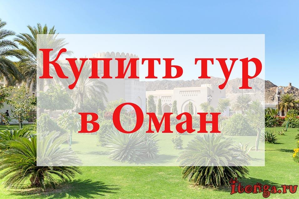 Купить тур в Оман, туры в Оман