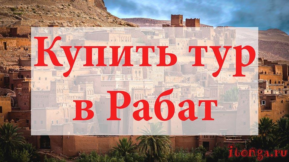 Купить тур в Рабат, туры в Рабат, Марокко