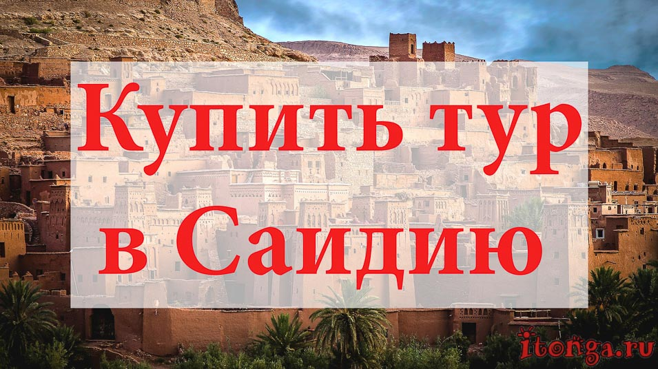 Купить тур в Саидию, туры в Саидию, Марокко