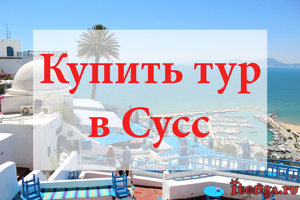 Купить тур в Сусс, туры в Сусс, Тунис
