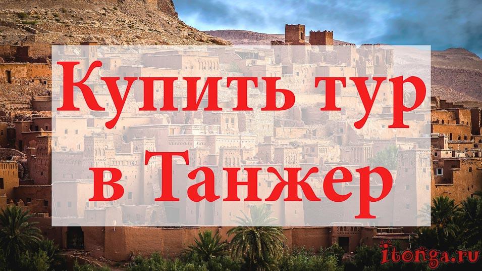 Купить тур в Танжер, туры в Танжер, Марокко