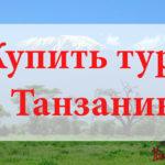Купить тур в Танзанию. Туры в Танзанию от всех туроператоров