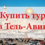 Купить тур в Тель-Авив. Туры в Тель-Авив от всех туроператоров