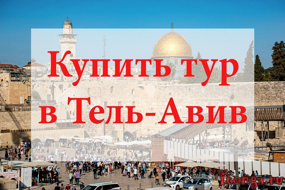 Купить тур в Тель-Авив, туры в Тель-Авив, Израиль