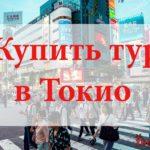 Купить тур в Токио. Туры в Токио от всех туроператоров