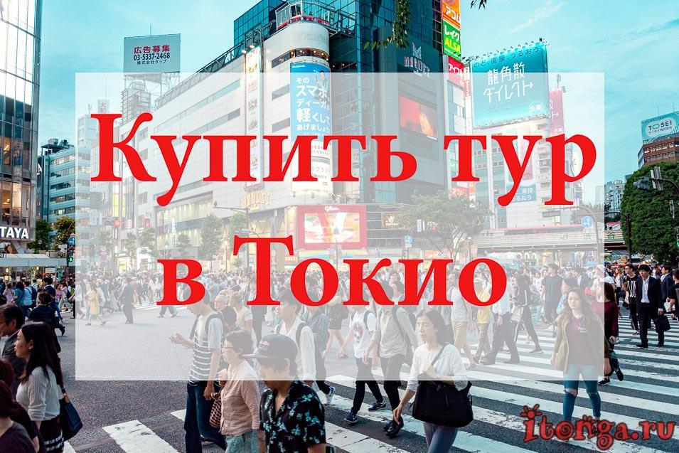 Купить тур в Токио, туры в Токио, Япония