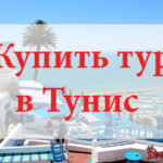Купить тур в Тунис. Туры в Тунис от всех туроператоров