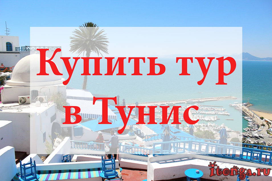 Купить тур в Тунис, туры в Тунис