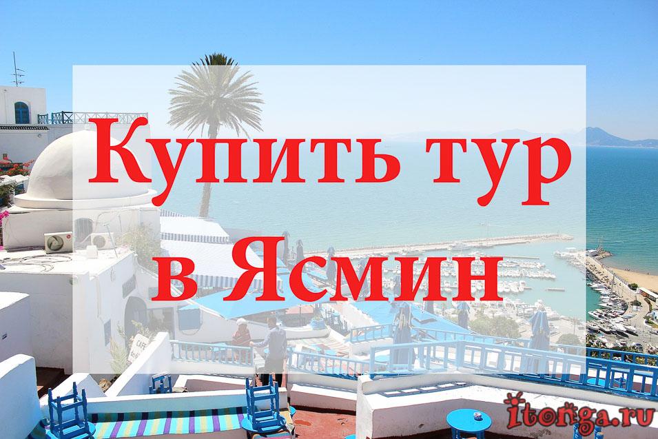 Купить тур в Ясмин, туры в Ясмин, Тунис