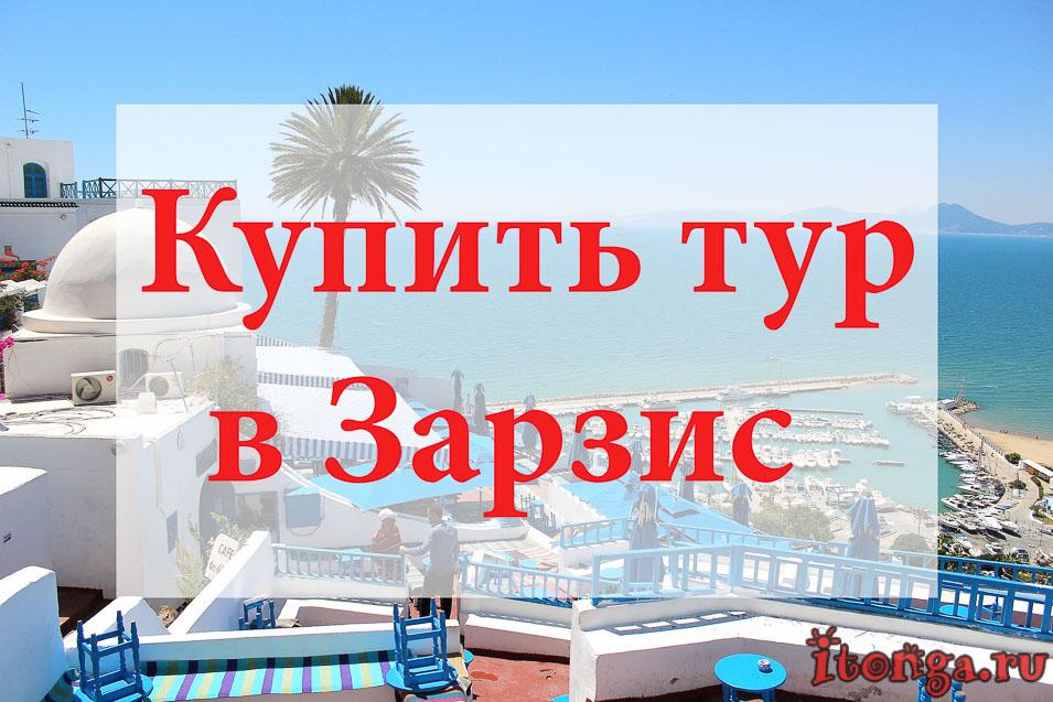 Купить тур в Зарзис, туры в Зарзис, Тунис
