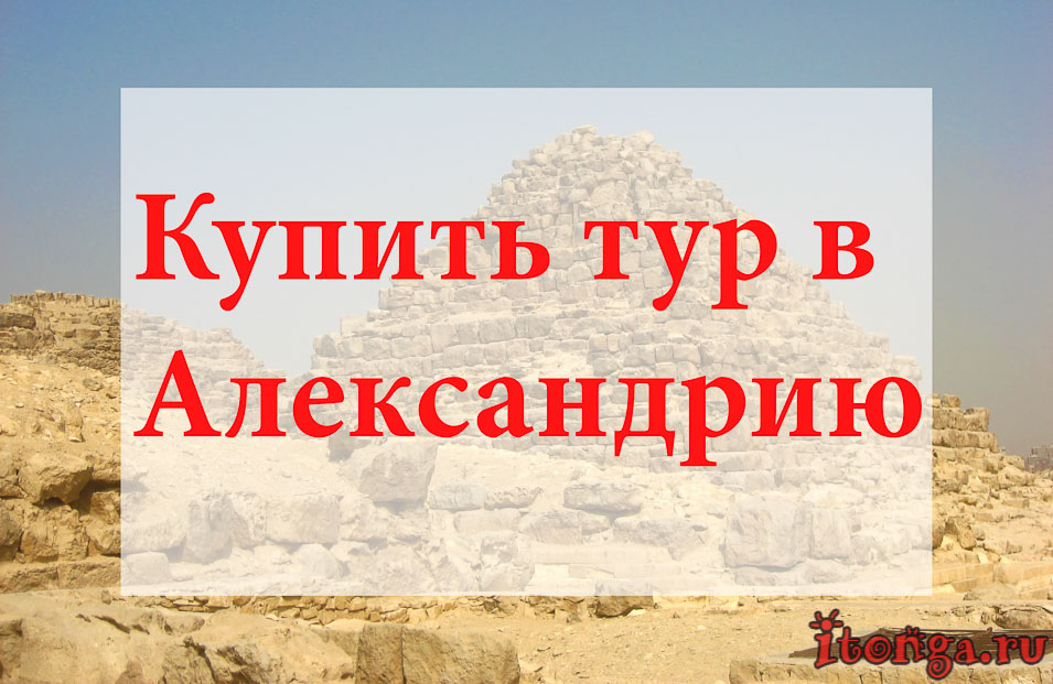 Купить тур в Александрию, туры в Александрию, Египет