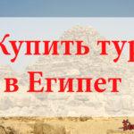 Купить тур в Египет. Туры в Египет от всех туроператоров