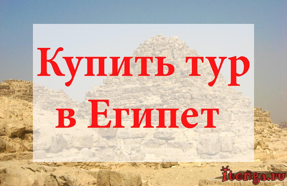Купить тур в Египет, туры в Египет