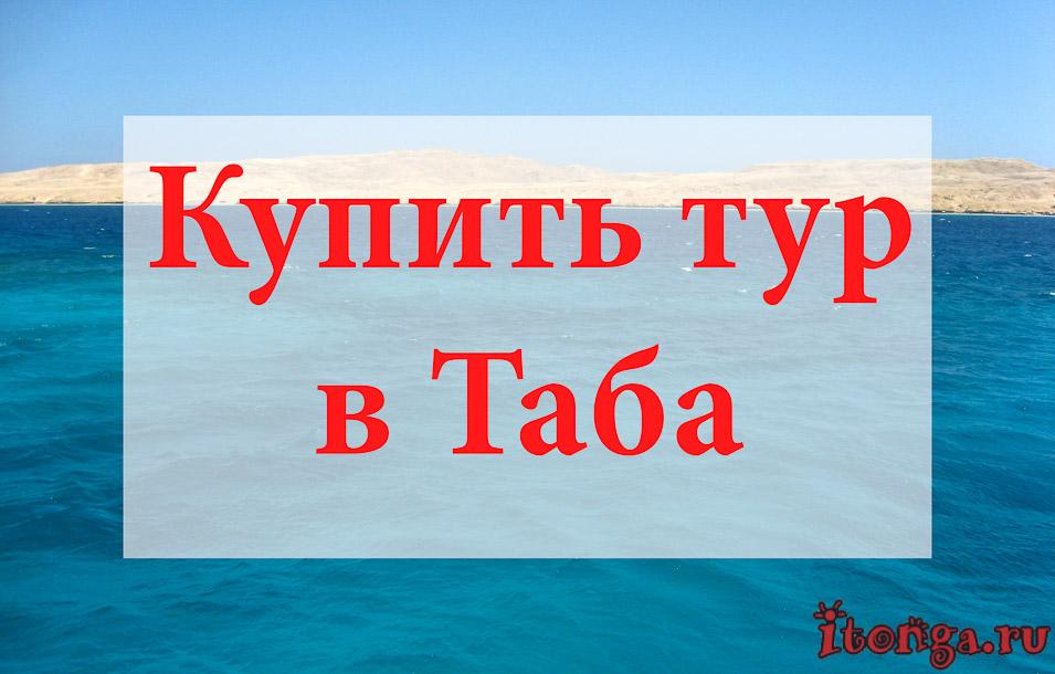 Купить тур в Таба, туры в Таба, Египет