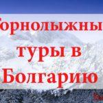 Купить горнолыжные туры в Болгарию от всех туроператоров