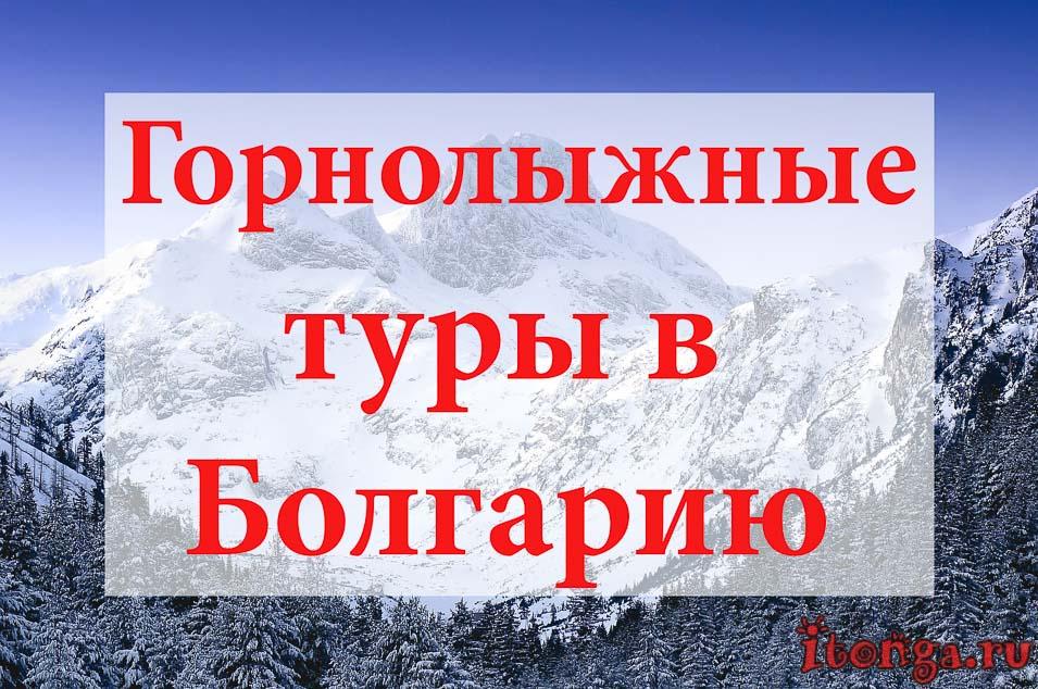 горнолыжные туры в Болгарию