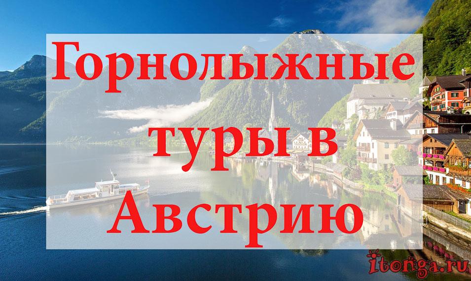 Купить горнолыжный тур в Австрию, горнолыжные туры в Австрию