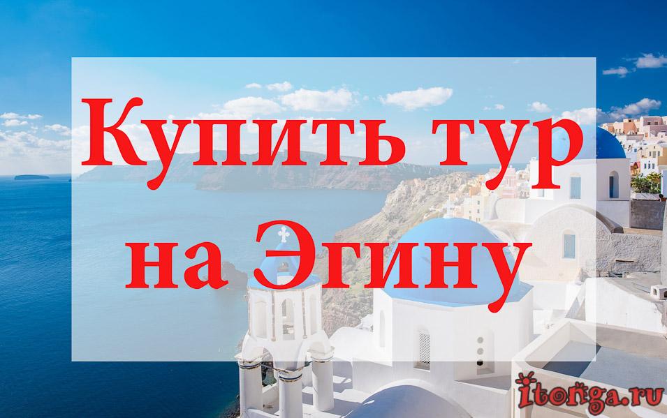 Купить тур на Эгину, туры на Эгину, Греция