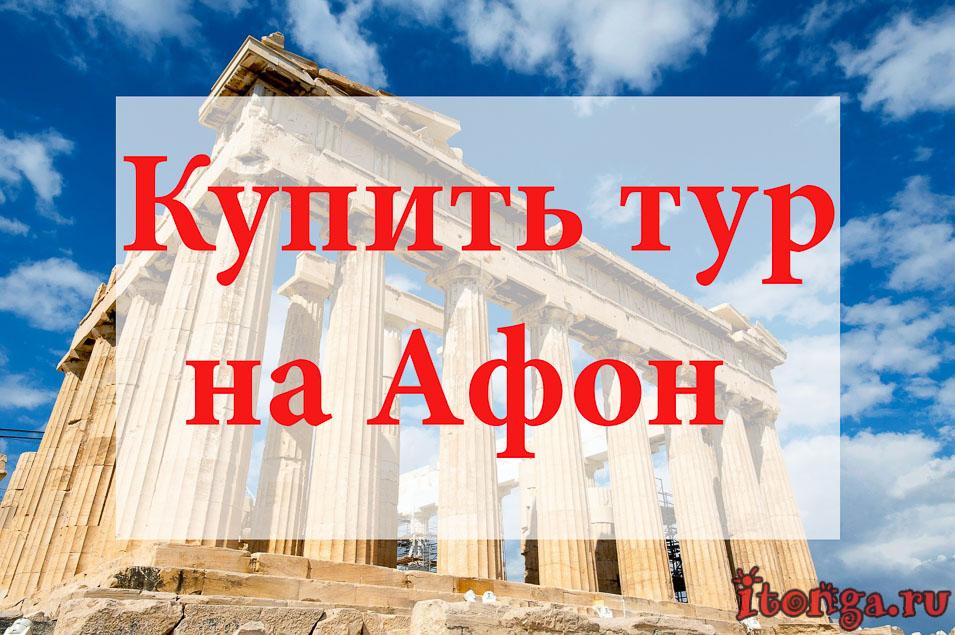 Купить тур на Афон, туры на Афон, Греция