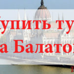 Купить тур на Балатон. Туры на Балатон от всех туроператоров