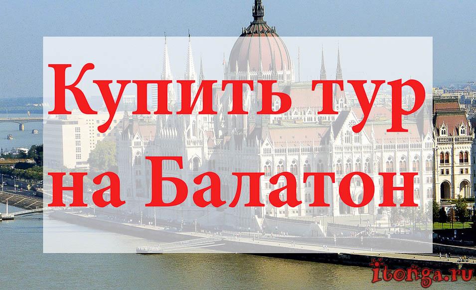 Купить тур на Балатон, туры на Балатон, Венгрия