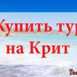 Купить тур на Крит. Туры на Крит от всех туроператоров