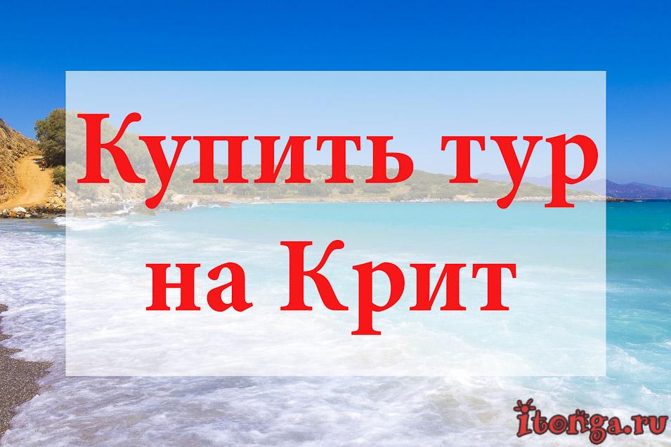 Купить тур на Крит, туры на Крит, Греция