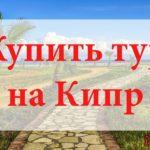 Купить тур на Кипр. Туры на Кипр от всех туроператоров