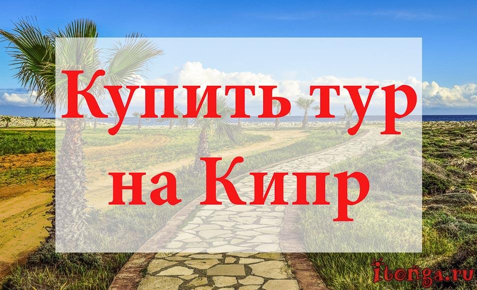 Купить тур на Кипр, туры на Кипр