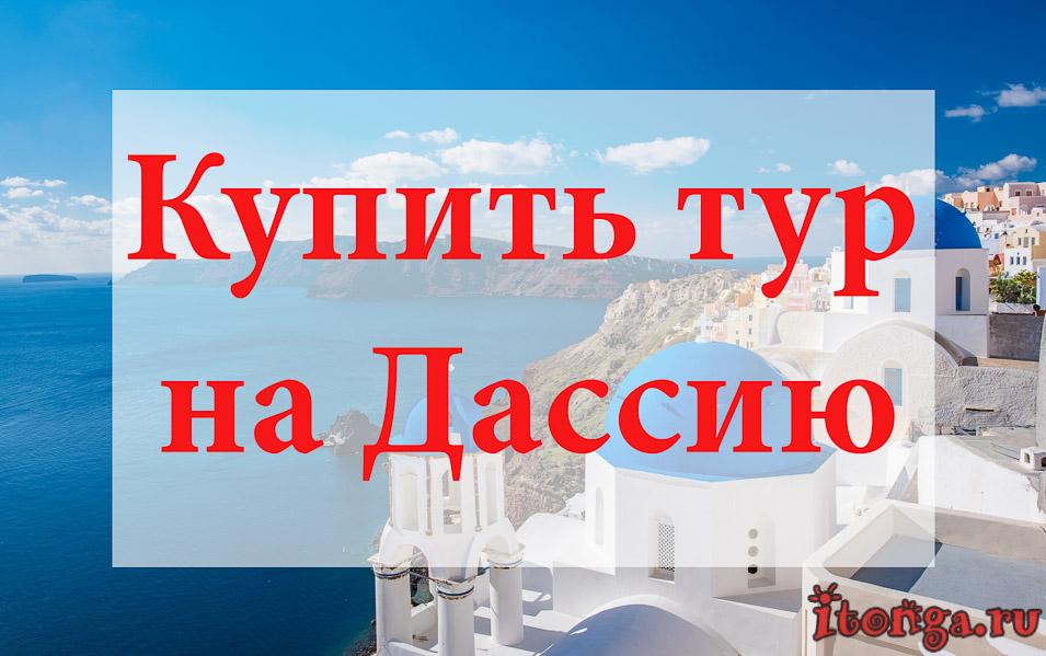 Купить тур на Дассию, туры на Дассию, Греция