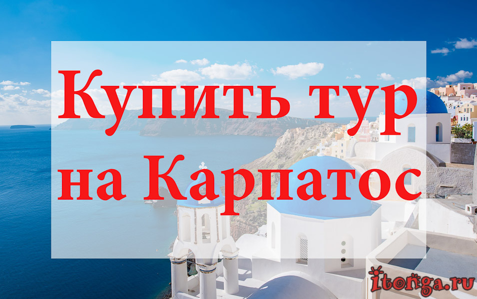 Купить тур на Карпатос, туры на Карпатос, Греция