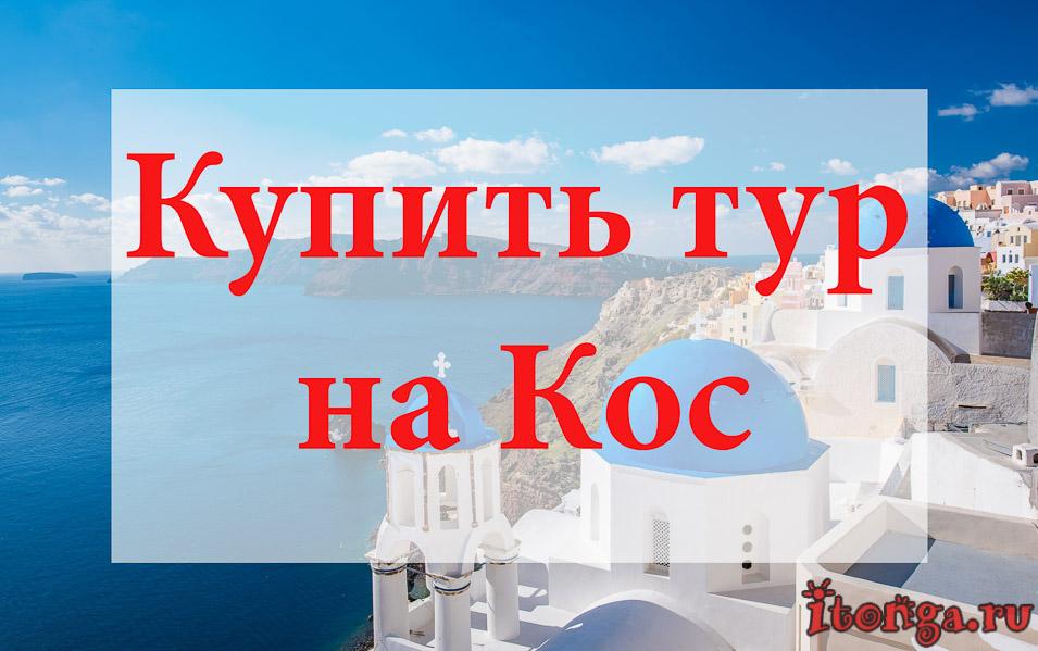 Купить тур на Кос, туры на Кос, Греция