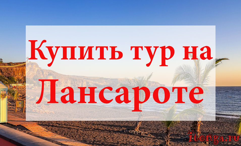 Купить тур на Лансароте, туры на Лансароте, Испания, Канарские острова