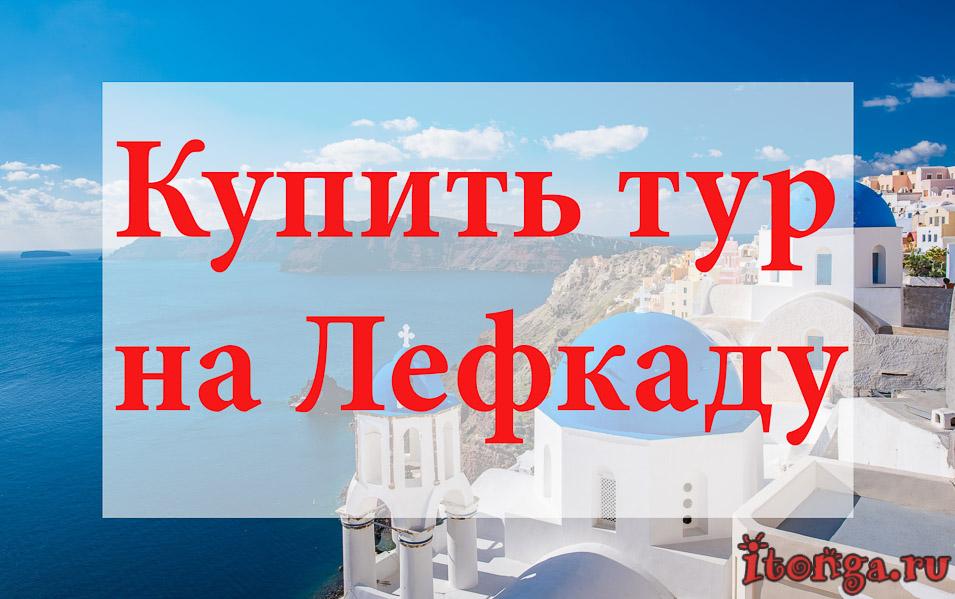 Купить тур на Лефкаду, туры на Лефкаду, Греция