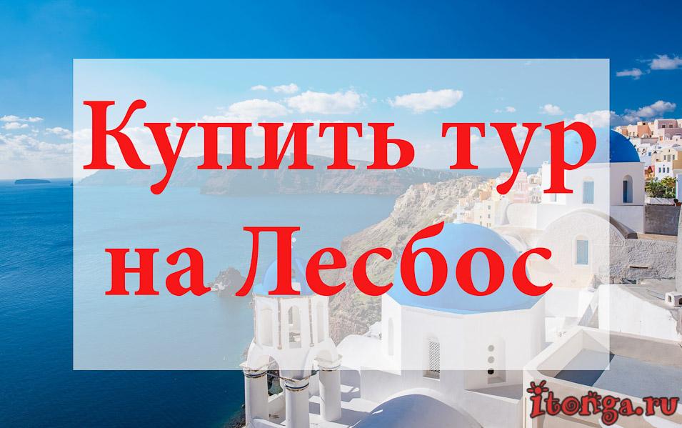 Купить тур на Лесбос, туры на Лесбос, Греция