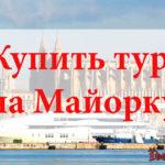 Купить тур на Майорку. Туры на Майорку от всех туроператоров