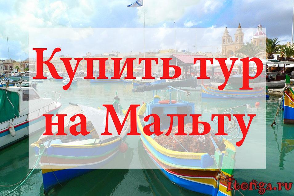 Купить тур на Мальту, туры на Мальту