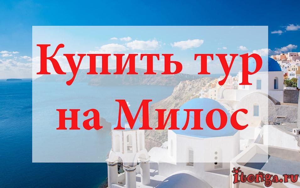 Купить тур на Милос, туры на Милос, Греция