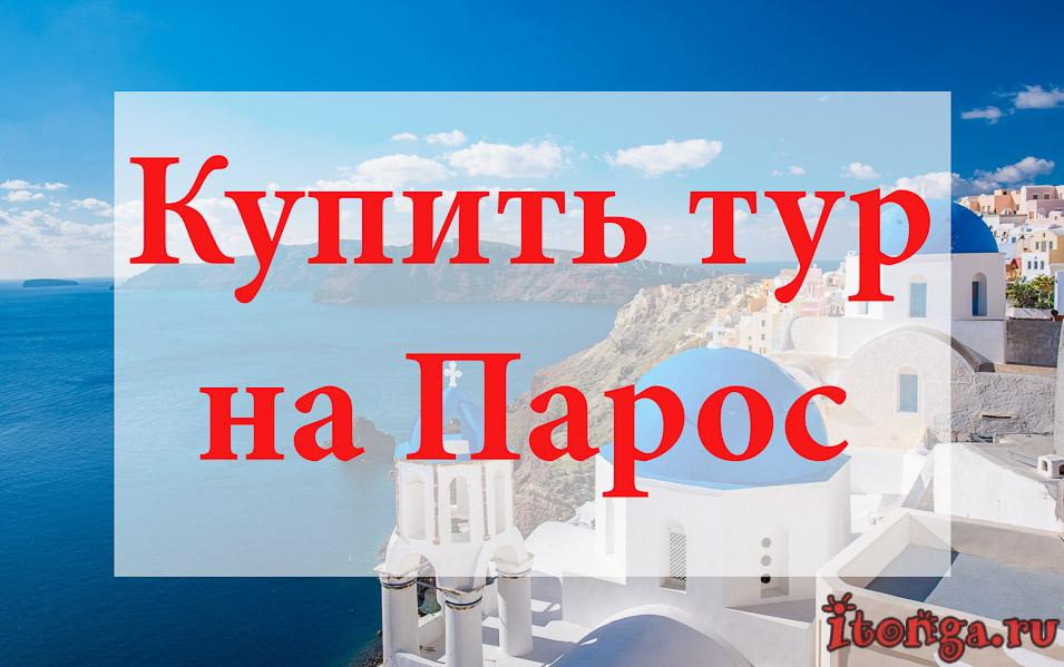 Купить тур на Парос, туры на Парос, Греция