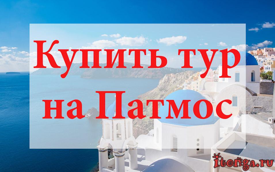 Купить тур на Патмос, туры на Патмос, Греция