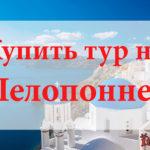Купить тур на Пелопоннес. Туры на Пелопоннес от всех туроператоров