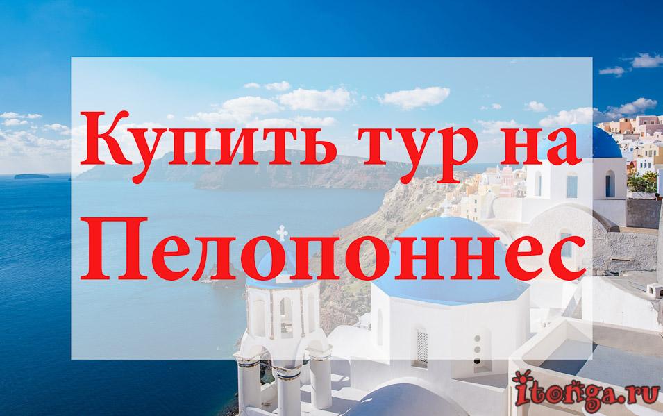 Купить тур на Пелопоннес, туры на Пелопоннес, Греция