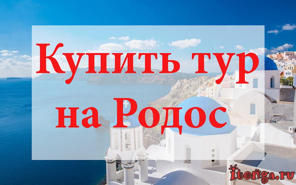Купить тур на Родос, туры на Родос, Греция