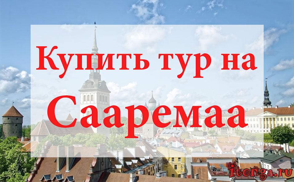 Купить тур на Сааремаа, туры на Сааремаа, Эстония