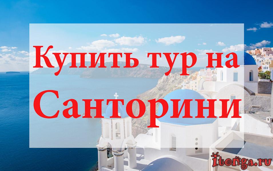 Купить тур на Санторини, туры на Санторини, Греция